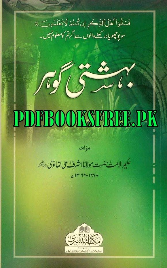 bahishti gohar urdu