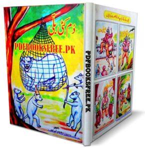 Dum Kati Billi Novel By Zaheer Ahmad Pdf Free Download