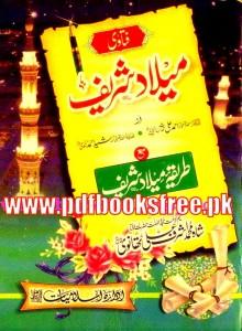 Fatwa Milad Sharif Aur Tariqa Milad Sharif By Maulana Ashraf Ali Thanvi