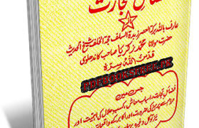 Fazail e Tijarat Urdu By Maulana Muhammad Zakriya Kandhlvi Pdf Free Download
