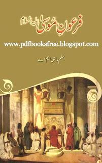 Firaun e Musa a.s By Aslam Rahi M.A
