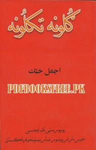 Gulona Takalona By Ajmal Khattak