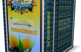 Hasratuna Janan By Syed Iftikhar Ali Shah Hasrat Pdf Free Download