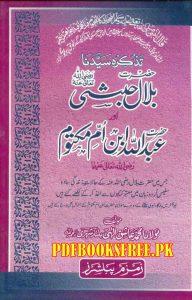 Tazkira Hazrat Bilal Habshi r.a By Maulana Muhammad Ashiq Ilahi
