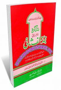 Hazrat Mujaddid Alif Sani r.a in Urdu By Maulana Muhammad Manzor Numani Pdf Free Download