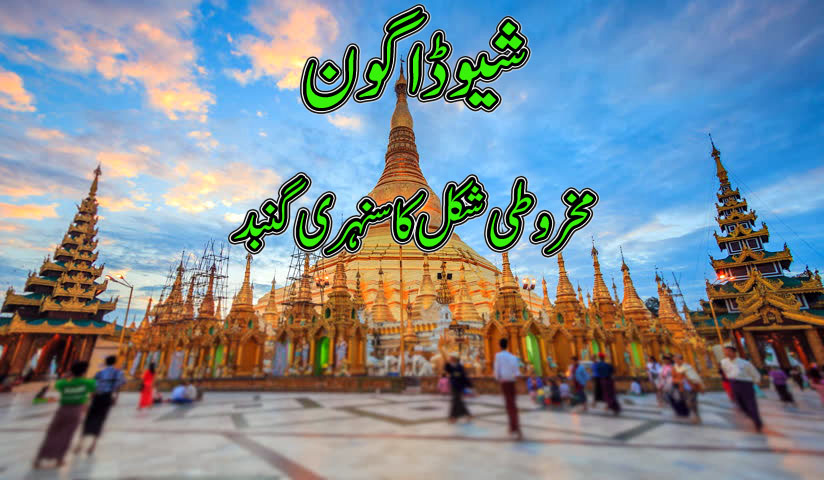 History of Shwedagon Pagoda in Urdu
