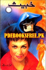 Khabees novel Complete 5 Volumes By Anwar Siddique