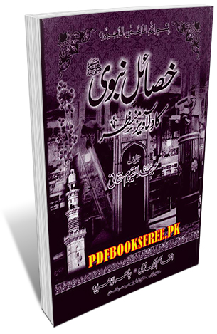 Khasail e Nabavi s.a.w By Maulana Abdul Qayyum Haqqani Pdf Free Download