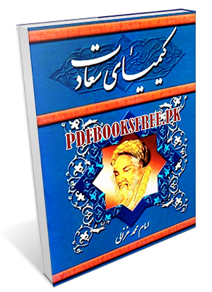 Kimiya e Saadat Persian 2 Volumes Complete By Imam Ghazali
