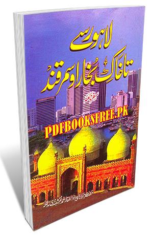 Lahore Se Ta Khak e Bukhara wa Samarqand By Maulana Zulfiqar Ahmad Naqshbandi