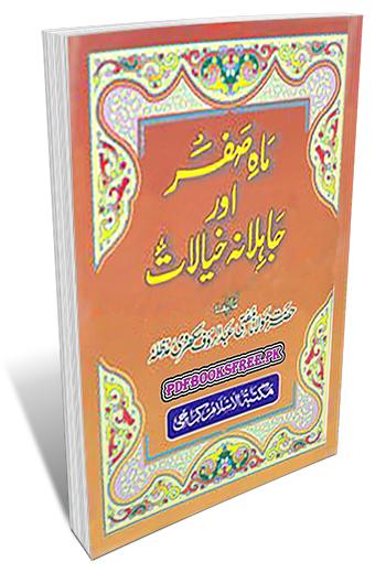 Maah e Safar Aur Jahilana Khyalaat By Mufti Abdur Rauf
