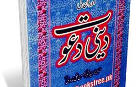 Hazrat Maulana Muhammad Ilyas aur un ki Deeni Dawat By Maulana Abul Hasan Ali Nadvi