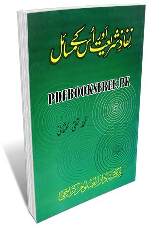 Nifaz e Shariat Aur Uskay Masail By Justice Mufti Taqi Usmani
