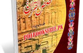 Qasasul Quran Urdu Volume 3 and 4 By Maulana Muhammad Hifz-ur-Rahman Pdf Free Download