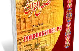 Qasasul Quran in Urdu Volume 1&2 By Maulana Muhammad Hifz-ur-Rahman