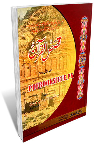 Qasasul Quran Urdu Volume 1&2 By Maulana Muhammad Hifz-ur-Rahman