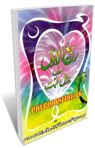Rabi ul Awwal Main Josh e Mohabbat By Mufti Rasheed Ahmad