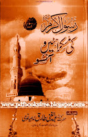 Rasul-e-Akram s.a.w Ki Muskurahatain-o-Aansu Pdf Free Download