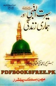 Seerat-un-Nabi s.a.w Aur Hamari Zindagi By Mufti Taqi Usmani