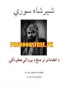 Sher Sha Soori in Pashto