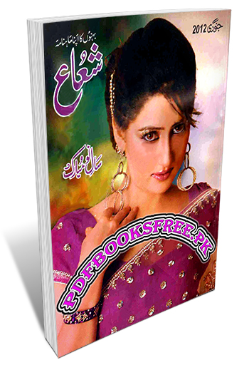 Shuaa Digest January 2012 Pdf Free Download