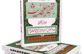 Tohfa e Ahl e Hadith 3 Volumes Complete by Abu Bilal Jhangvi Pdf Free Download