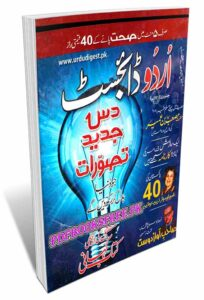 Urdu Digest January 2012 Edition Pdf Free Download