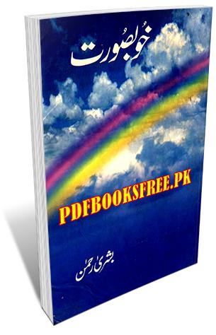 Khobsoorat Novel By Bushra Rehman Pdf Free Download