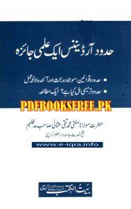 Hudood Ordinances in Urdu By Justice Muhammad Taqi Usmani