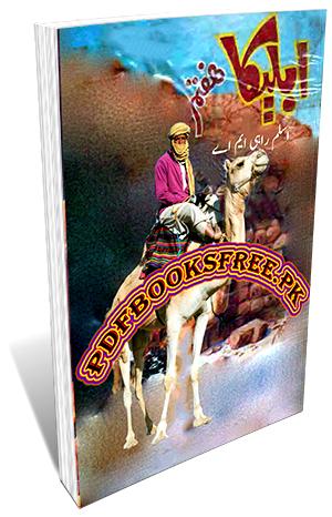 Ableeka Novel Volume 7 By Aslam Rahi M.A Pdf Free Download