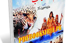Adam Khor Ka Taaqub novel by Tariq Ismail Sagar Pdf Free Download
