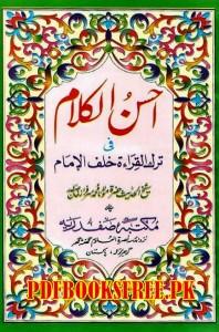 Ahsan ul Kalaam Fi Tark el Qirat Khalaf-ul-Imam Urdu Pdf Free Download
