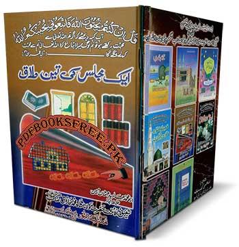 Aik Majlis Ki Teen Talaaq By Muhammad Javed Usman Memon Pdf Free Download