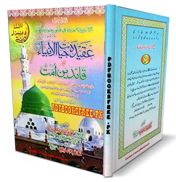 Aqeedah Hayat-ul-Anbiya Aur Quaideen-e-Ummat By Maulana Noor Ullah Rasheedi