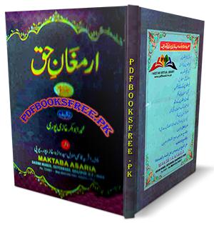 Armaghan e Haq Volume 2 and 3 By Muhammad Abu Bakr Ghazipuri