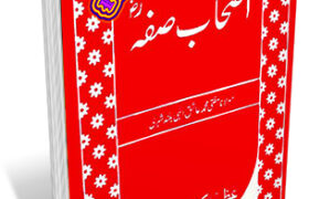 Ashab e Suffa in Urdu By Maulana Ashiq Elahi Pdf Free Download