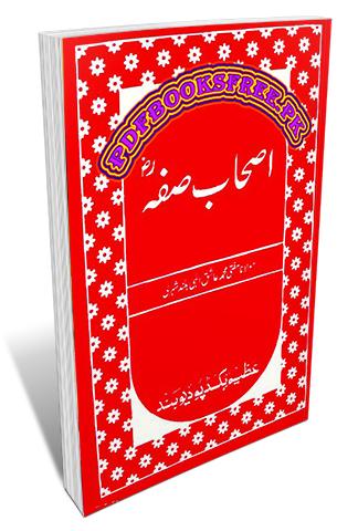 Ashab e Suffa in Urdu By Maulana Ashiq Elahi Pdf Free Download