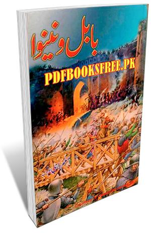 Babul o Nainwa Novel By Aslam Rahi M.A Pdf Free Download