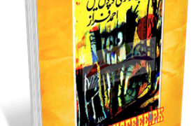Be Aawaz Gali Kuchon Main By Ahmad Faraz Pdf Free Download