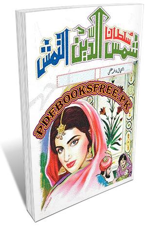 Sultan Shamsuddin Altamash Novel By Ishtiaq Fatima Pdf Free Download