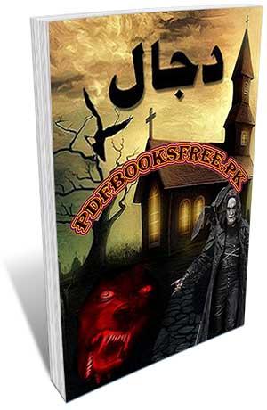 Dajjal Novel by Aleem-ul-Haq Haqi Pdf Free Download