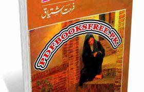 Dil Se Niklay Hain Jo Lafz novel by Farhat Ishtiaq Free Download