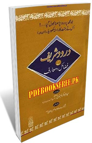 Durood Shareef Ke Fazail By Syed Abu Bakr Ghaznavi Pdf Free Download