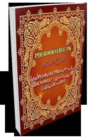 Falah e Darain By Maulana Abdul Majid Pdf Free Download