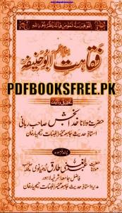 Faqahat-e-Imam Abu Hanifa r.a By Khuda Bakhsh Pdf Free Download
