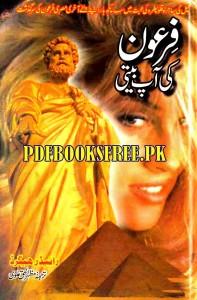 Firon Ki Aapbeeti By Mazhar ul Haq Alvi Pdf Free Download