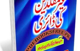 Ghair Muqallideen Ki Diary By Muhammad Abu Bakr Ghazipuri