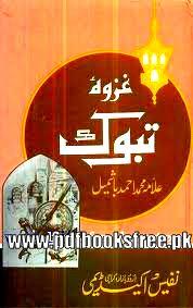 Ghazwa e Tabook By Allama Muhammad Ahmad