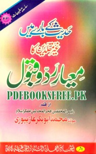 Hadith Kay Baray Mayn Ghair Muqallideen Ka Mayar e Radd o Qabool By Maulana Muhammad Abu Bakr Ghazipuri