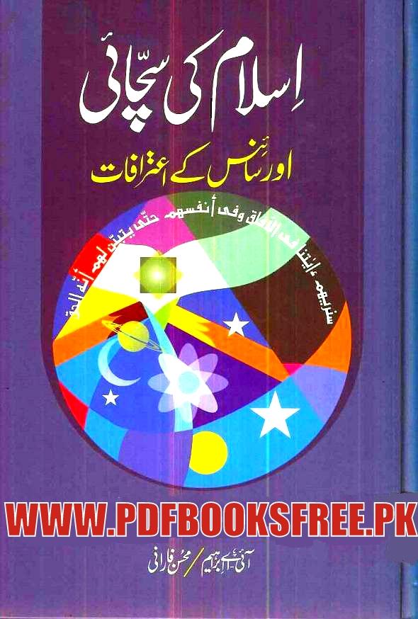 Urdu in pdf books science